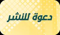 دعوة للمساهمة في النشر | كلية العلوم الإنسانية و الإجتماعية